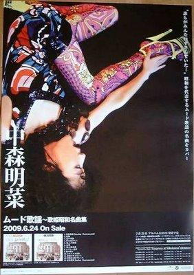 kayo poster