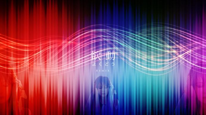 yokudou-remix1